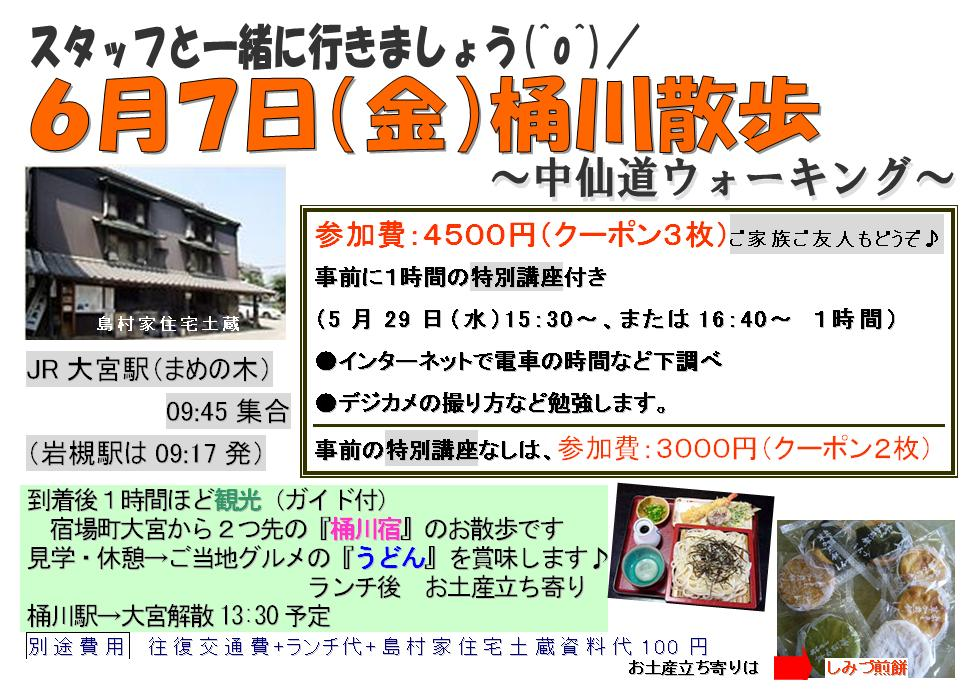 Sanpo_okegawa