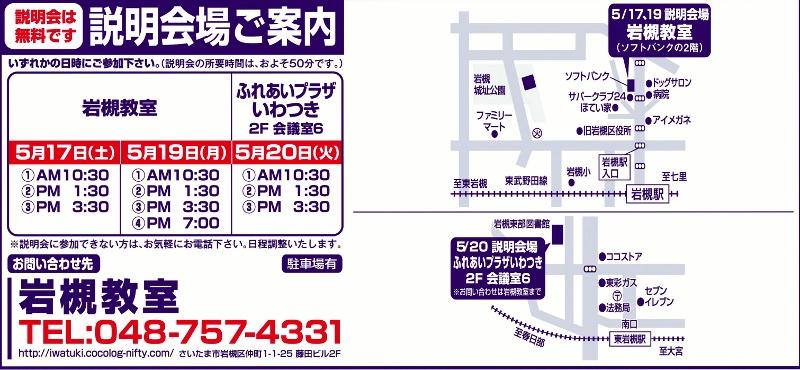 Iwatsuki_1404_1_800x370